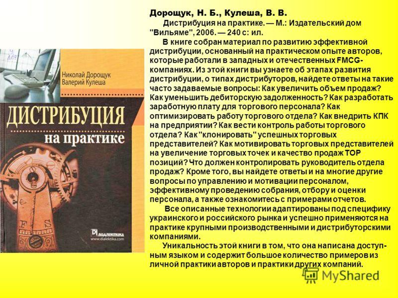 Дорощук, Н. Б., Кулеша, В. В. Дистрибуция на практике. М.: Издательский дом