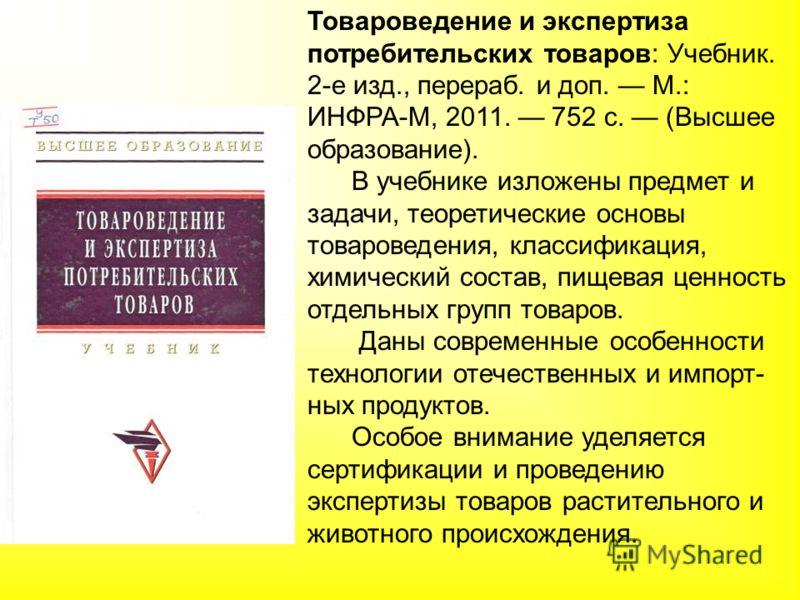 теоретические основы товароведения лекции белой линии живота