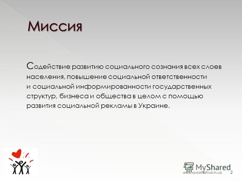 С одействие развитию социального сознания всех слоев населения, повышение социальной ответственности и социальной информированности государственных структур, бизнеса и общества в целом с помощью развития социальной рекламы в Украине. www.socialfestiv