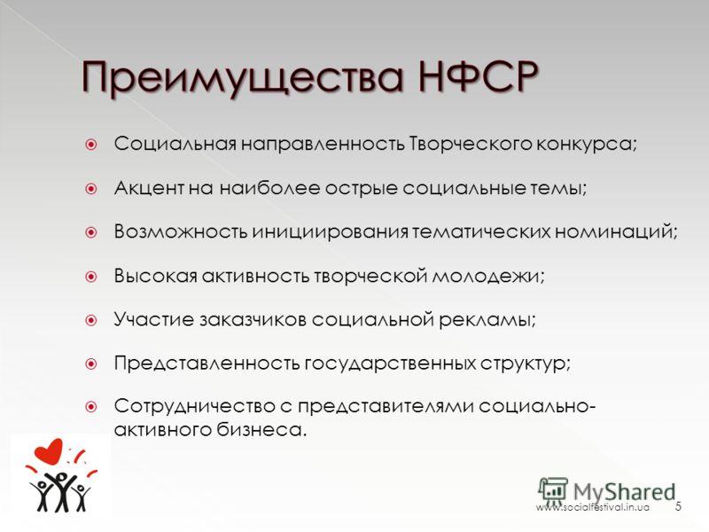 www.socialfestival.in.ua 5 Социальная направленность Творческого конкурса; Акцент на наиболее острые социальные темы; Возможность инициирования тематических номинаций; Высокая активность творческой молодежи; Участие заказчиков социальной рекламы; Пре