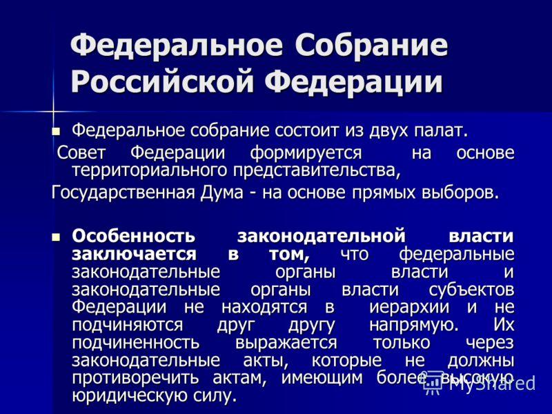 Федеральное Собрание Российской Федерации Федеральное собрание состоит из двух палат. Федеральное собрание состоит из двух палат. Совет Федерации формируется на основе территориального представительства, Совет Федерации формируется на основе территор