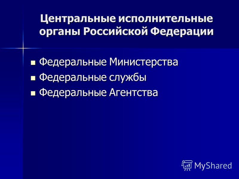 Центральные исполнительные органы Российской Федерации Федеральные Министерства Федеральные Министерства Федеральные службы Федеральные службы Федеральные Агентства Федеральные Агентства