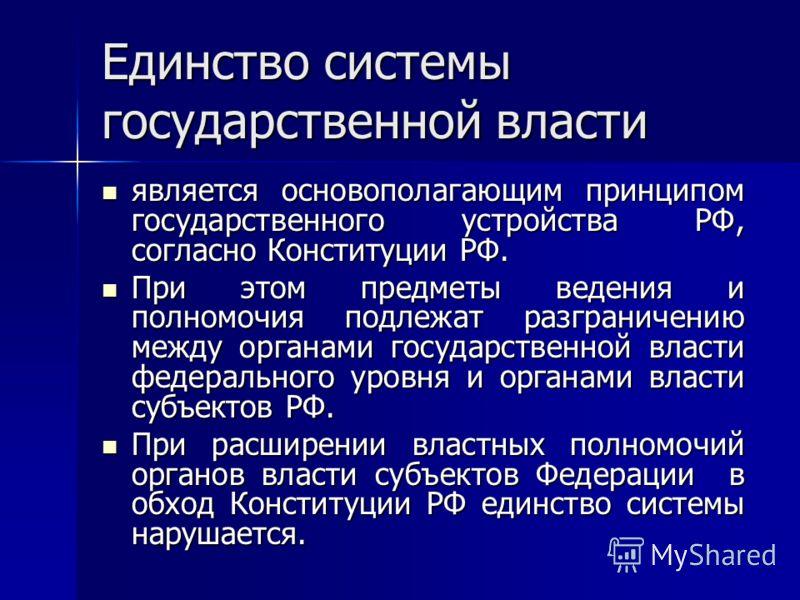 Единство системы государственной власти является основополагающим принципом государственного устройства РФ, согласно Конституции РФ. является основополагающим принципом государственного устройства РФ, согласно Конституции РФ. При этом предметы ведени