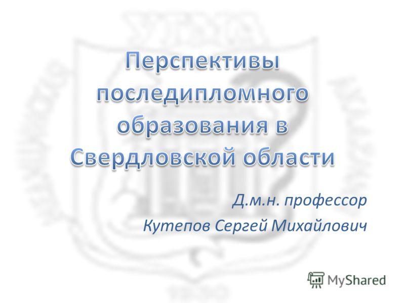 Д.м.н. профессор Кутепов Сергей Михайлович