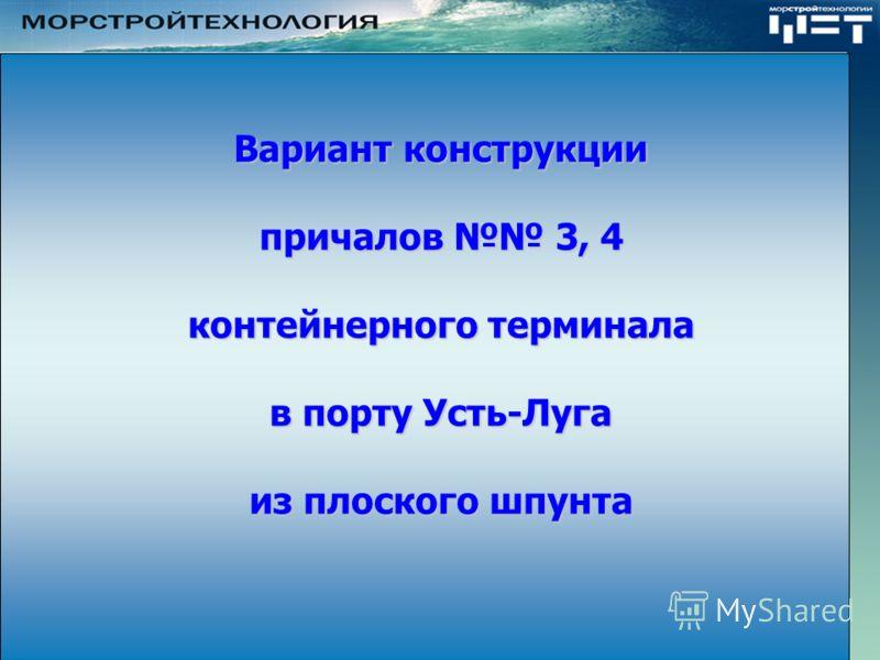 Вариант конструкции причалов 3, 4 контейнерного терминала в порту Усть-Луга из плоского шпунта