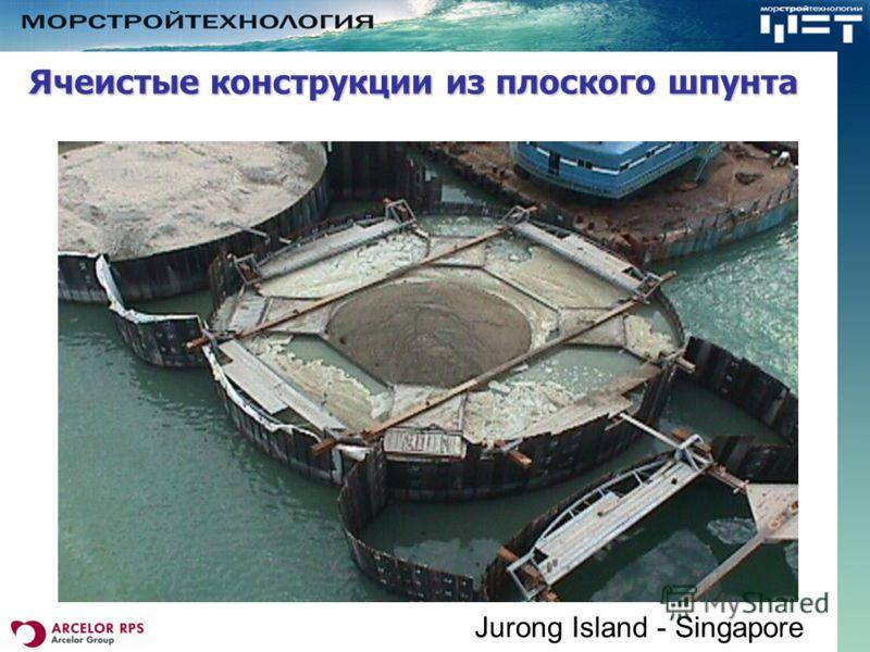 Jurong Island - Singapore Ячеистые конструкции из плоского шпунта