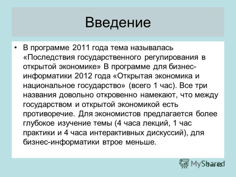 3 из 45 Введение В программе 2011 года тема называлась «Последствия государственного регулирования в открытой экономике» В программе для бизнес- информатики 2012 года «Открытая экономика и национальное государство» (всего 1 час). Все три названия дов
