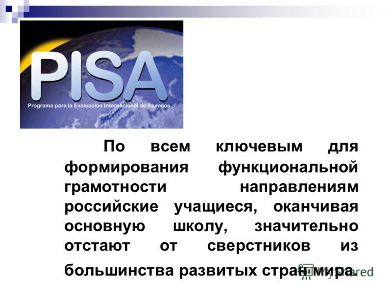 По всем ключевым для формирования функциональной грамотности направлениям российские учащиеся, оканчивая основную школу, значительно отстают от сверстников из большинства развитых стран мира.