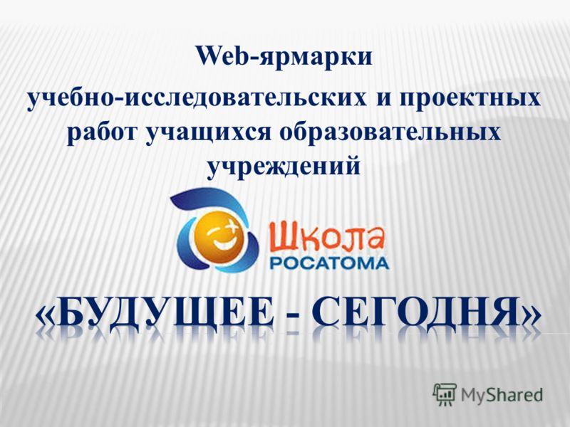 Web-ярмарки учебно-исследовательских и проектных работ учащихся образовательных учреждений