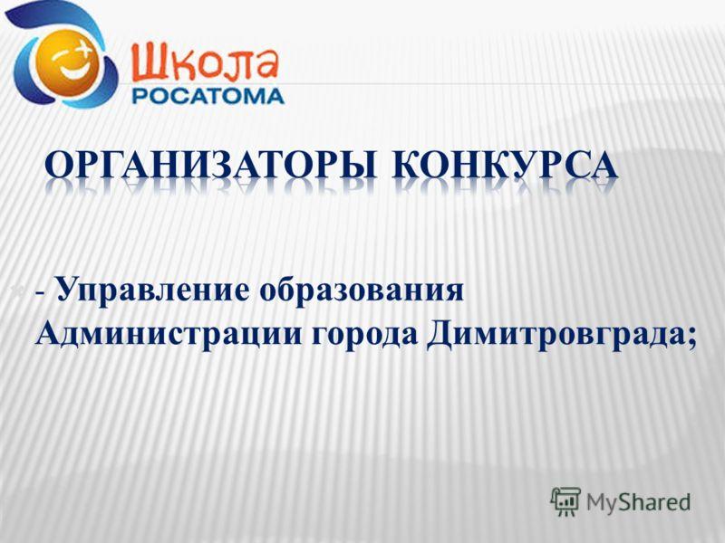- Управление образования Администрации города Димитровграда;
