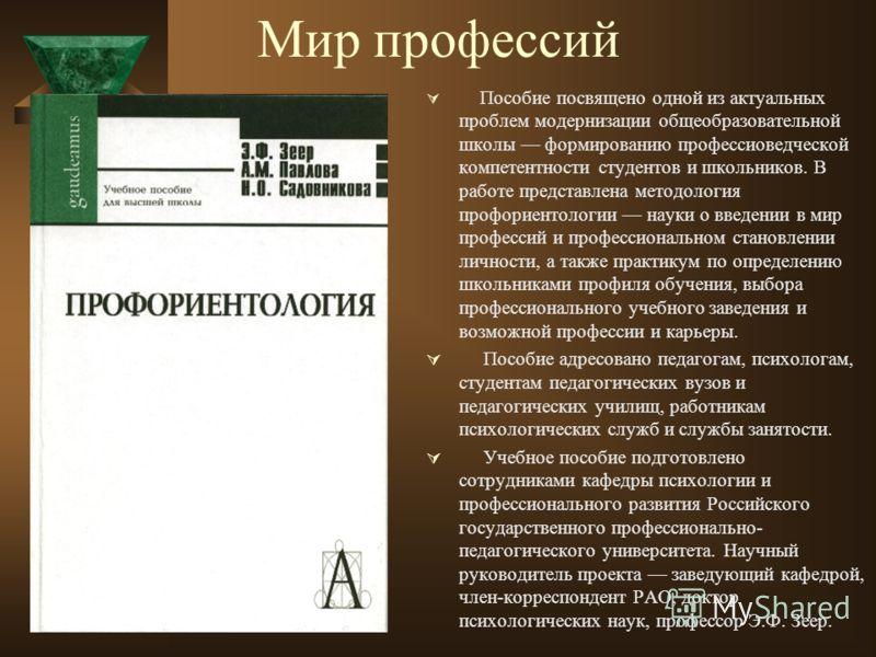 В работе представлена методология профориентологии науки о введении в мир профессий.