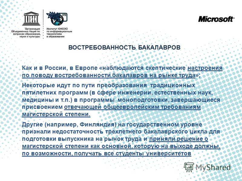 ВОСТРЕБОВАННОСТЬ БАКАЛАВРОВ Как и в России, в Европе «наблюдаются скептические настроения по поводу востребованности бакалавров на рынке труда»; Некоторые идут по пути преобразования традиционных пятилетних программ (в сфере инженерии, естественных н