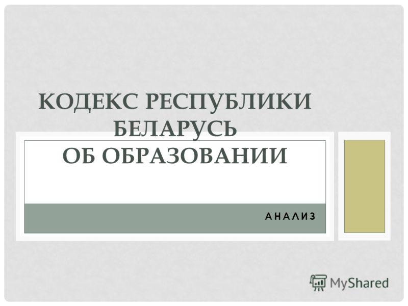 АНАЛИЗ КОДЕКС РЕСПУБЛИКИ БЕЛАРУСЬ ОБ ОБРАЗОВАНИИ