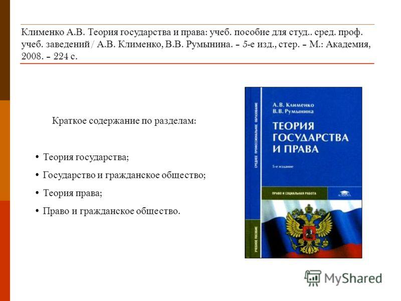 Учебник Гражданское Право Гомола А.И