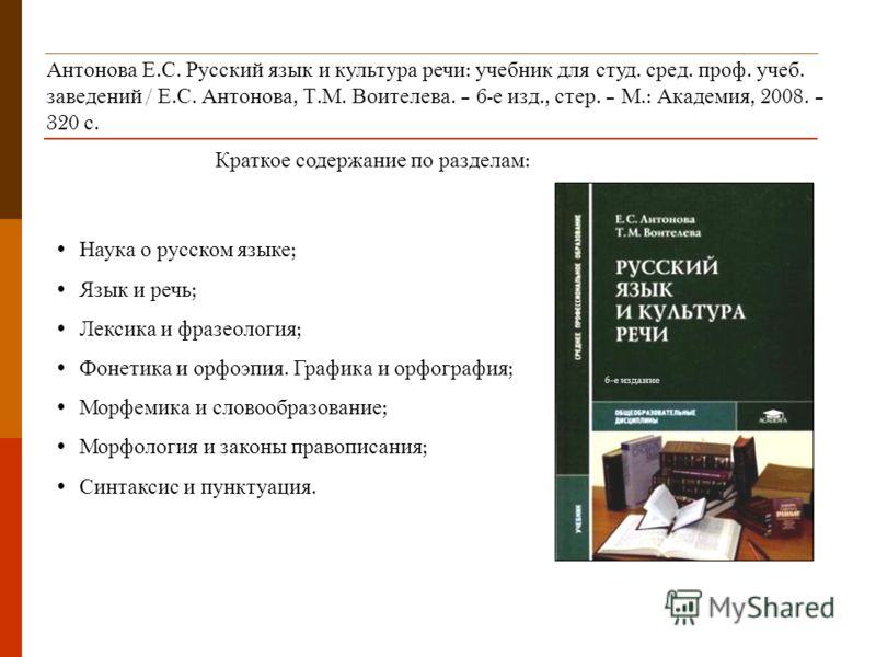 гдз по русскому языку общеобразовательной дисциплины антонова