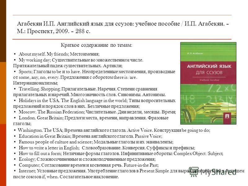 Гдз По Английский Язык Для Экономистов Агабекян И.п