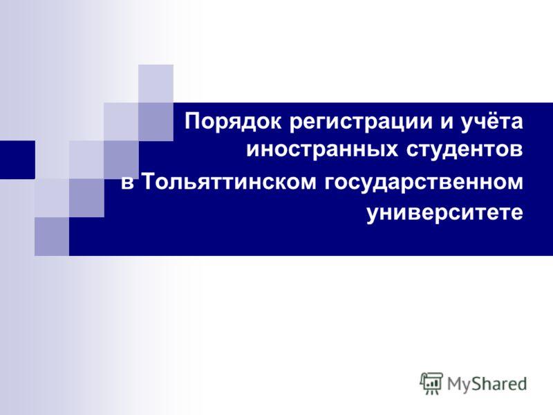 Порядок регистрации и учёта иностранных студентов в Тольяттинском государственном университете