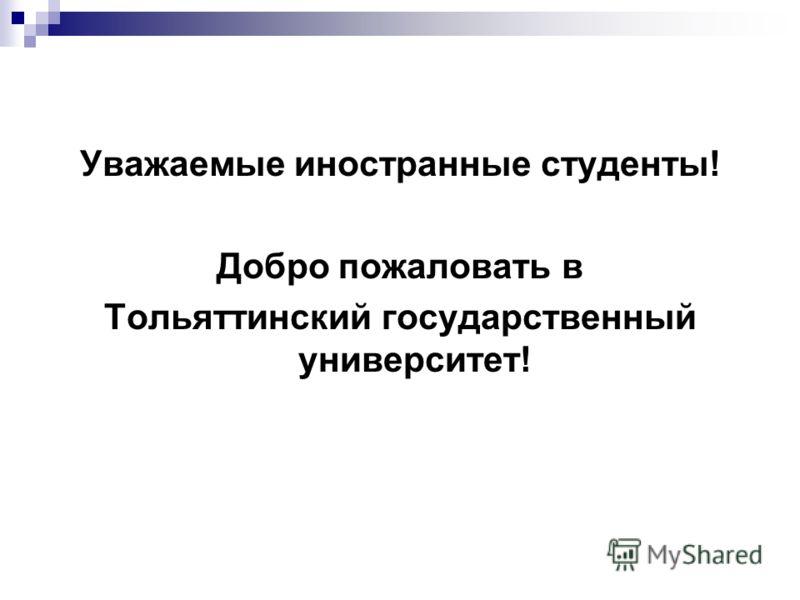 Уважаемые иностранные студенты! Добро пожаловать в Тольяттинский государственный университет!
