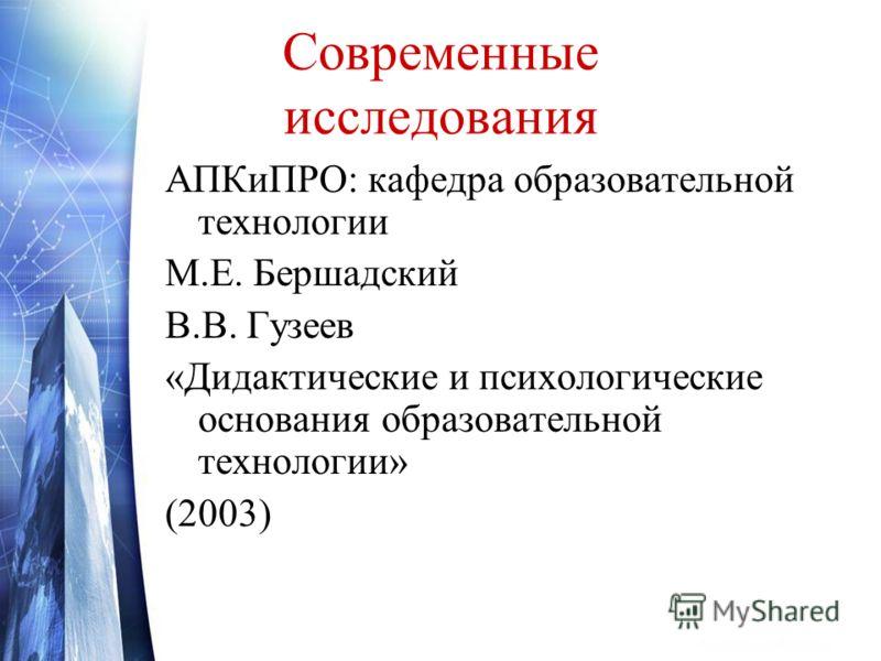 Современные исследования АПКиПРО: кафедра образовательной технологии М.Е. Бершадский В.В. Гузеев «Дидактические и психологические основания образовательной технологии» (2003)