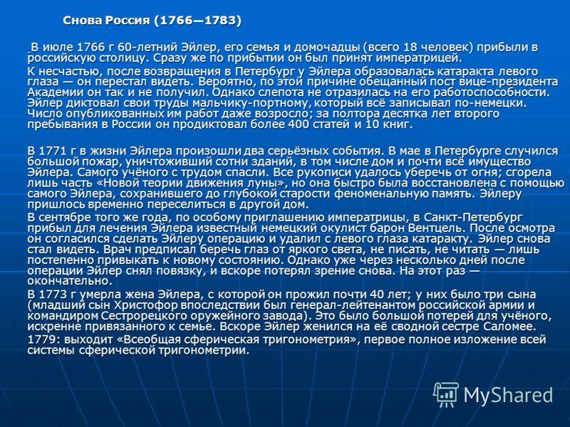 Снова Россия (17661783) В июле 1766 г 60-летний Эйлер, его семья и домочадцы (всего 18 человек) прибыли в российскую столицу. Сразу же по прибытии он был принят императрицей. В июле 1766 г 60-летний Эйлер, его семья и домочадцы (всего 18 человек) при