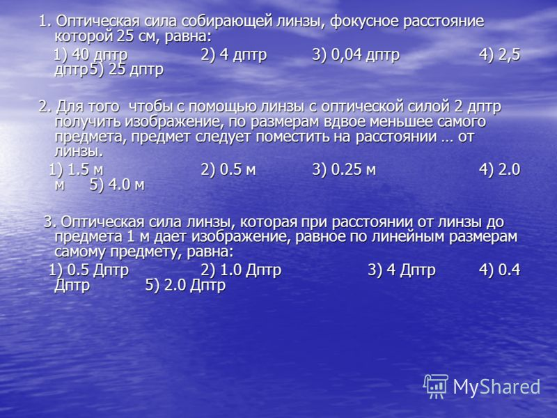 1. Оптическая сила собирающей линзы, фокусное расстояние которой 25 см, равна: 1. Оптическая сила собирающей линзы, фокусное расстояние которой 25 см, равна: 1) 40 дптр2) 4 дптр3) 0,04 дптр4) 2,5 дптр5) 25 дптр 1) 40 дптр2) 4 дптр3) 0,04 дптр4) 2,5 д