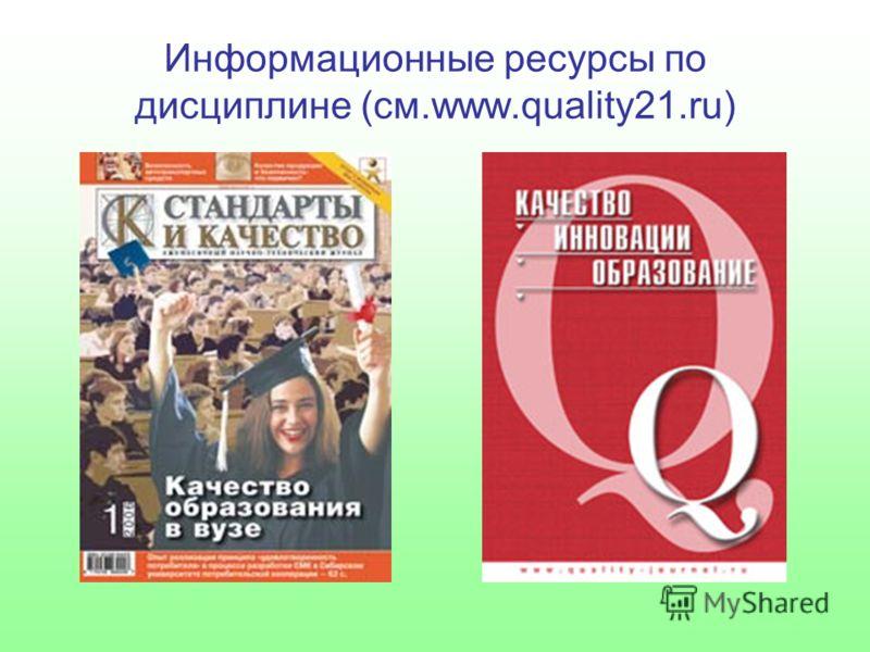 Информационные ресурсы по дисциплине (см.www.quality21.ru)