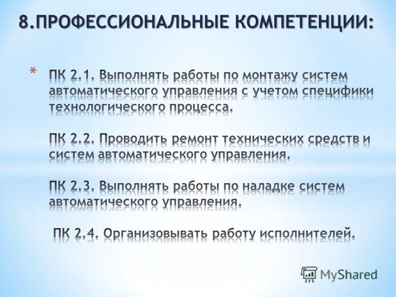 8.ПРОФЕССИОНАЛЬНЫЕ КОМПЕТЕНЦИИ: