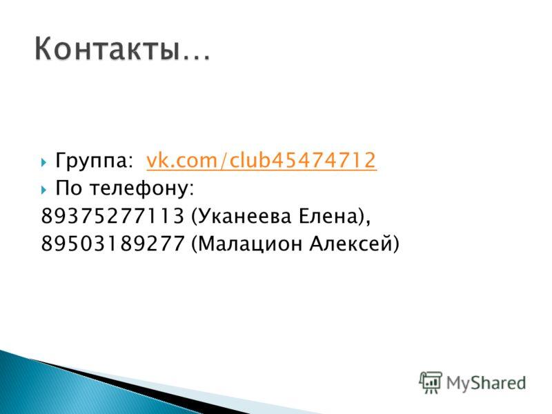 Группа: vk.com/club45474712vk.com/club45474712 По телефону: 89375277113 (Уканеева Елена), 89503189277 (Малацион Алексей)