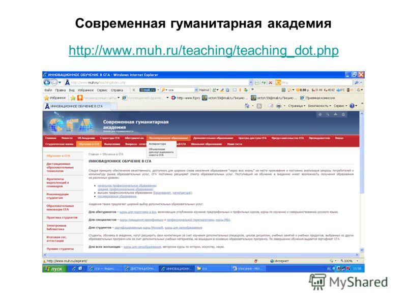 Современная гуманитарная академия http://www.muh.ru/teaching/teaching_dot.php http://www.muh.ru/teaching/teaching_dot.php