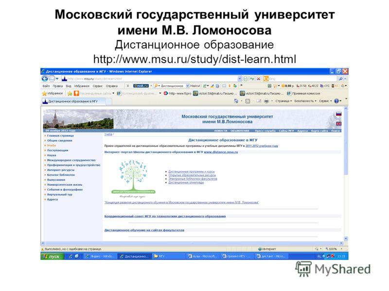 Московский государственный университет имени М.В. Ломоносова Дистанционное образование http://www.msu.ru/study/dist-learn.html
