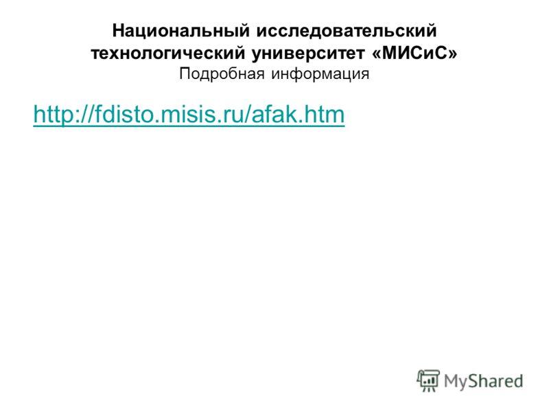 Национальный исследовательский технологический университет «МИСиС» Подробная информация http://fdisto.misis.ru/afak.htm