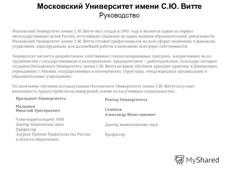 Московский Университет имени С.Ю. Витте был создан в 1993 году и является одним из первых негосударственных вузов России, получивших лицензию на право ведения образовательной деятельности. Московский Университет имени С.Ю. Витте готовит профессионал
