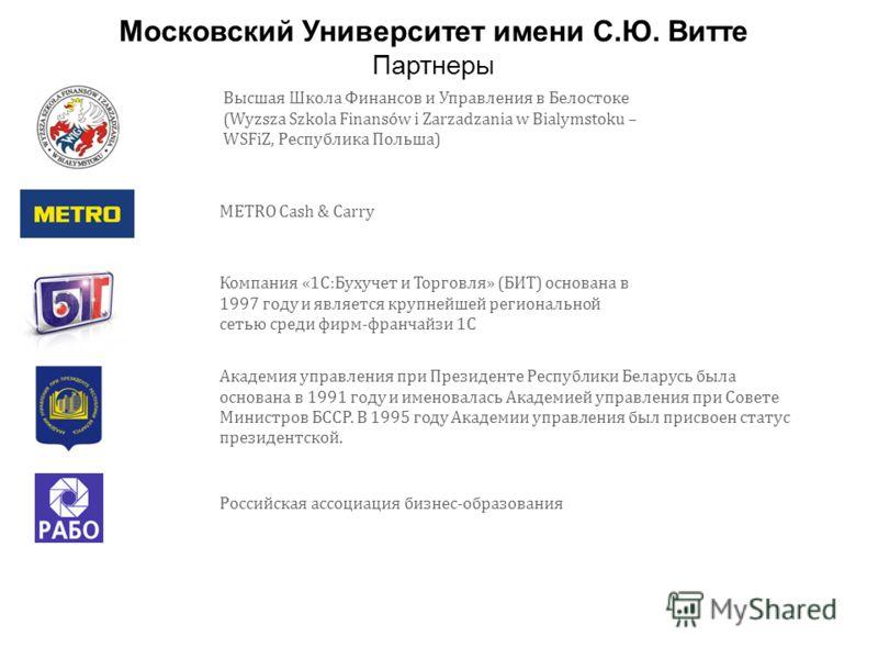 Высшая Школа Финансов и Управления в Белостоке (Wyzsza Szkola Finansów i Zarzadzania w Bialymstoku – WSFiZ, Республика Польша) METRO Cash & Carry Академия управления при Президенте Республики Беларусь была основана в 1991 году и именовалась Академией