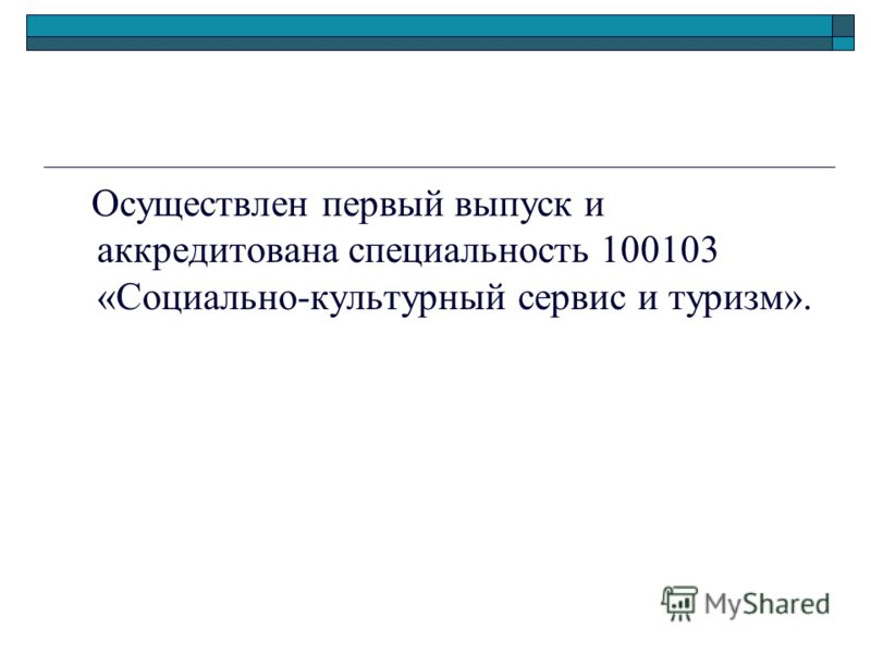 Осуществлен первый выпуск и аккредитована специальность 100103 «Социально-культурный сервис и туризм».
