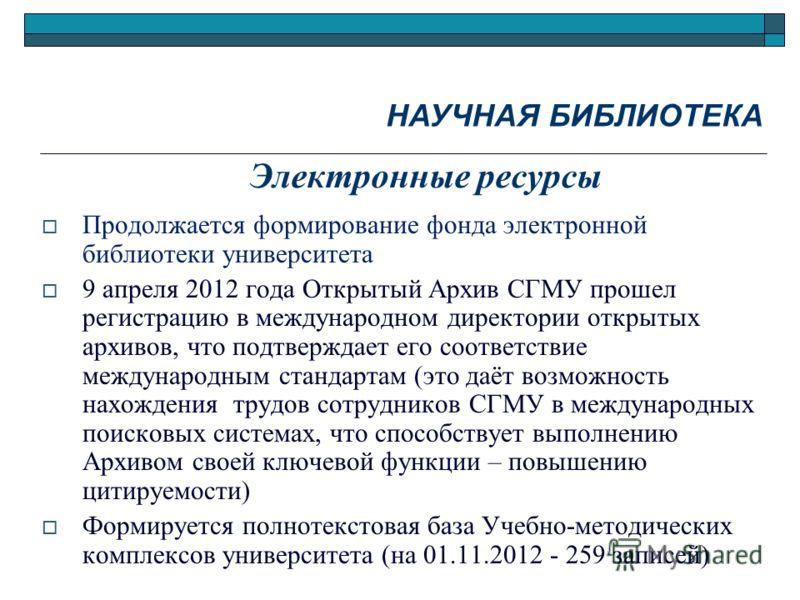 Электронные ресурсы Продолжается формирование фонда электронной библиотеки университета 9 апреля 2012 года Открытый Архив СГМУ прошел регистрацию в международном директории открытых архивов, что подтверждает его соответствие международным стандартам