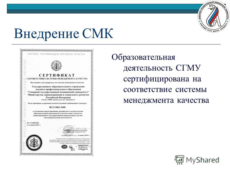 Внедрение СМК Образовательная деятельность СГМУ сертифицирована на соответствие системы менеджмента качества