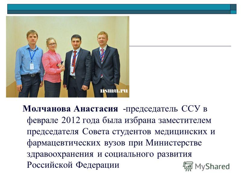 Молчанова Анастасия -председатель ССУ в феврале 2012 года была избрана заместителем председателя Совета студентов медицинских и фармацевтических вузов при Министерстве здравоохранения и социального развития Российской Федерации