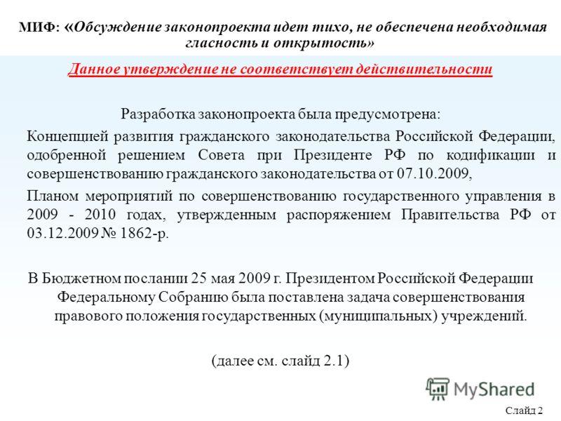 МИФ: « Обсуждение законопроекта идет тихо, не обеспечена необходимая гласность и открытость» Данное утверждение не соответствует действительности Разработка законопроекта была предусмотрена: Концепцией развития гражданского законодательства Российско