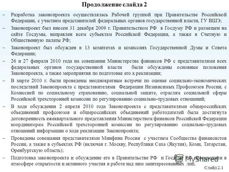 Продолжение слайда 2 Разработка законопроекта осуществлялась Рабочей группой при Правительстве Российской Федерации, с участием представителей федеральных органов государственной власти, ГУ ВШЭ; Законопроект был внесен 31 декабря 2009 г. Правительств