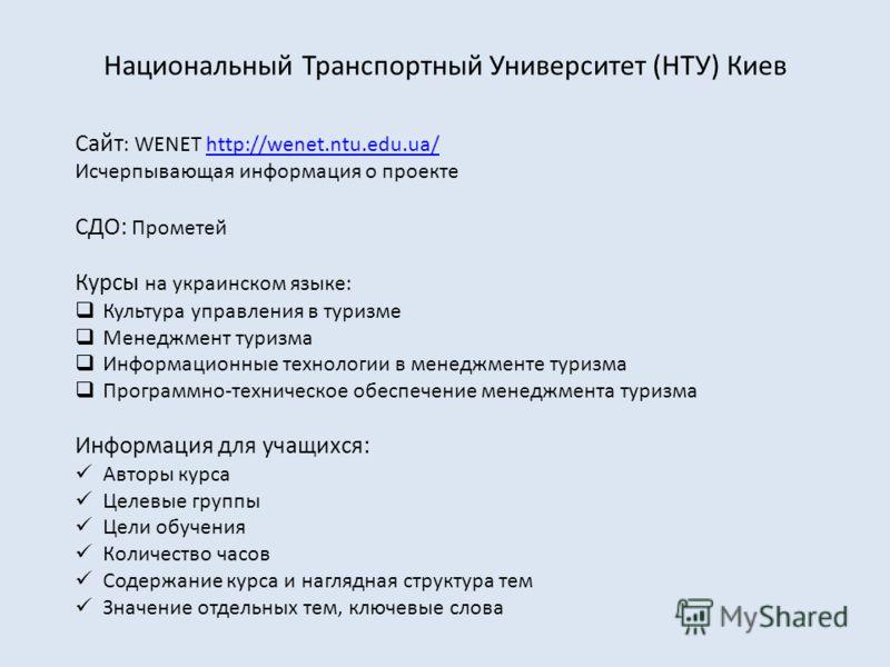 Национальный Транспортный Университет (НТУ) Киев Сайт : WENET http://wenet.ntu.edu.ua/http://wenet.ntu.edu.ua/ Исчерпывающая информация о проекте СДО: Прометей Курсы на украинском языке: Культура управления в туризме Менеджмент туризма Информационные