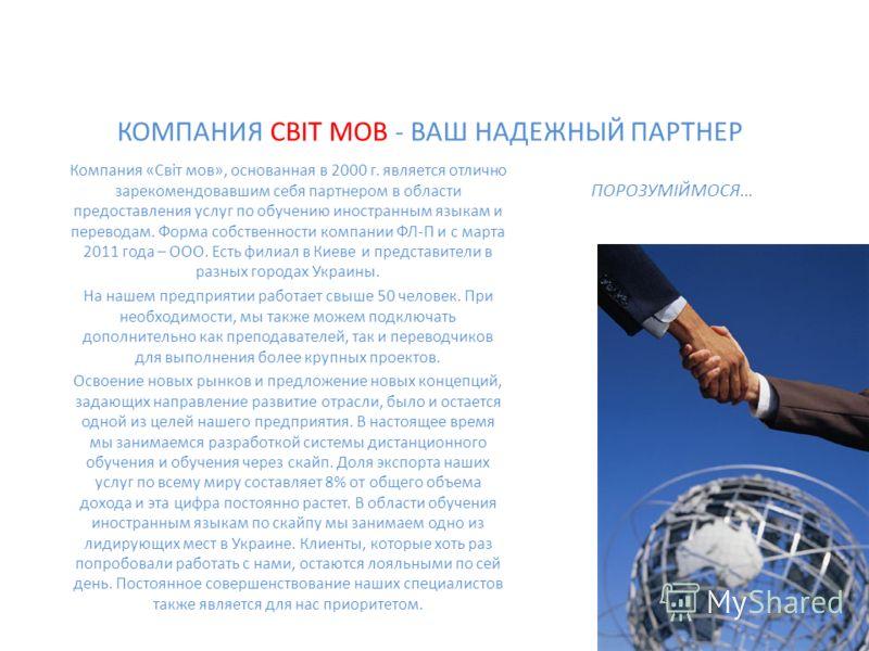 КОМПАНИЯ СВІТ МОВ - ВАШ НАДЕЖНЫЙ ПАРТНЕР Компания «Світ мов», основанная в 2000 г. является отлично зарекомендовавшим себя партнером в области предоставления услуг по обучению иностранным языкам и переводам. Форма собственности компании ФЛ-П и с март