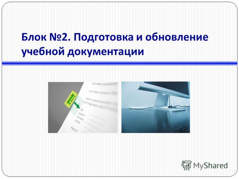 Блок 2. Подготовка и обновление учебной документации