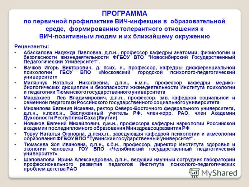 Рецензенты: Абаскалова Надежда Павловна, д.п.н., профессор кафедры анатомии, физиологии и безопасности жизнедеятельности ФГБОУ ВТО