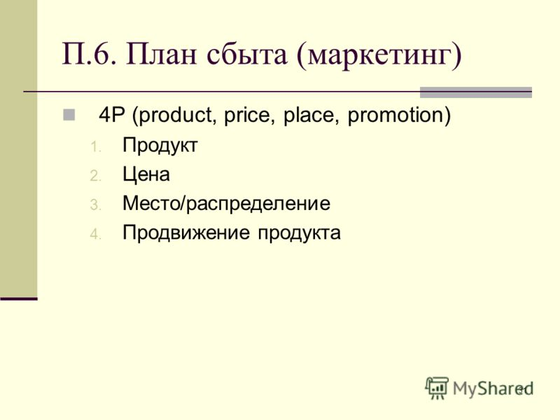 31 П.6. План сбыта (маркетинг) 4Р (product, price, place, promotion) 1. Продукт 2. Цена 3. Место/распределение 4. Продвижение продукта