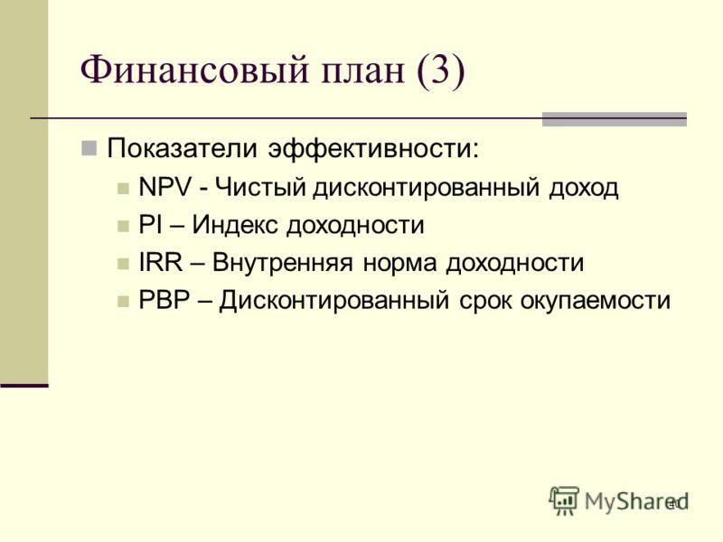 40 Финансовый план (3) Показатели эффективности: NPV - Чистый дисконтированный доход PI – Индекс доходности IRR – Внутренняя норма доходности PBP – Дисконтированный срок окупаемости