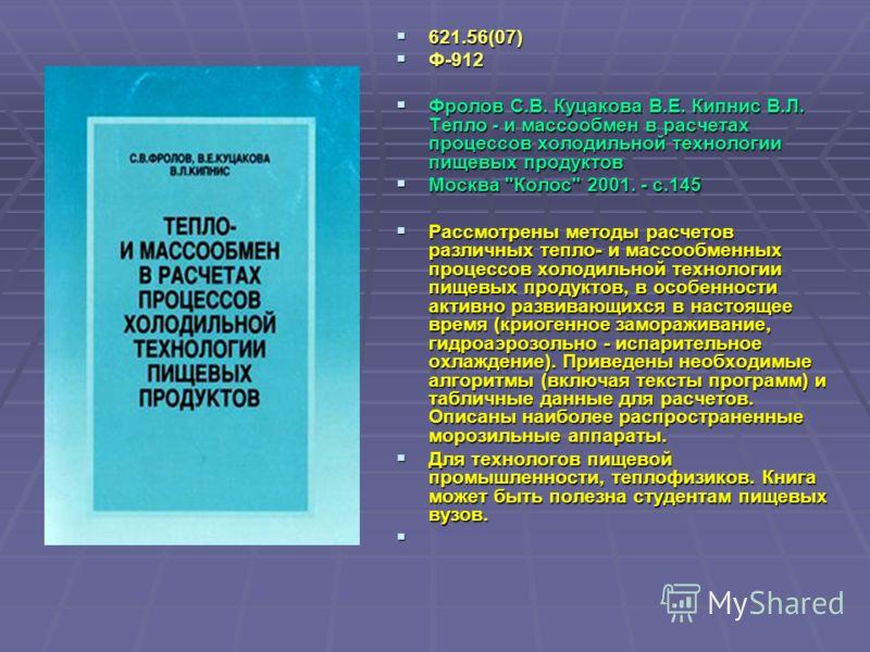 621.56(07) 621.56(07) Ф-912 Ф-912 Фролов С.В. Куцакова В.Е. Кипнис В.Л. Тепло - и массообмен в расчетах процессов холодильной технологии пищевых продуктов Фролов С.В. Куцакова В.Е. Кипнис В.Л. Тепло - и массообмен в расчетах процессов холодильной тех