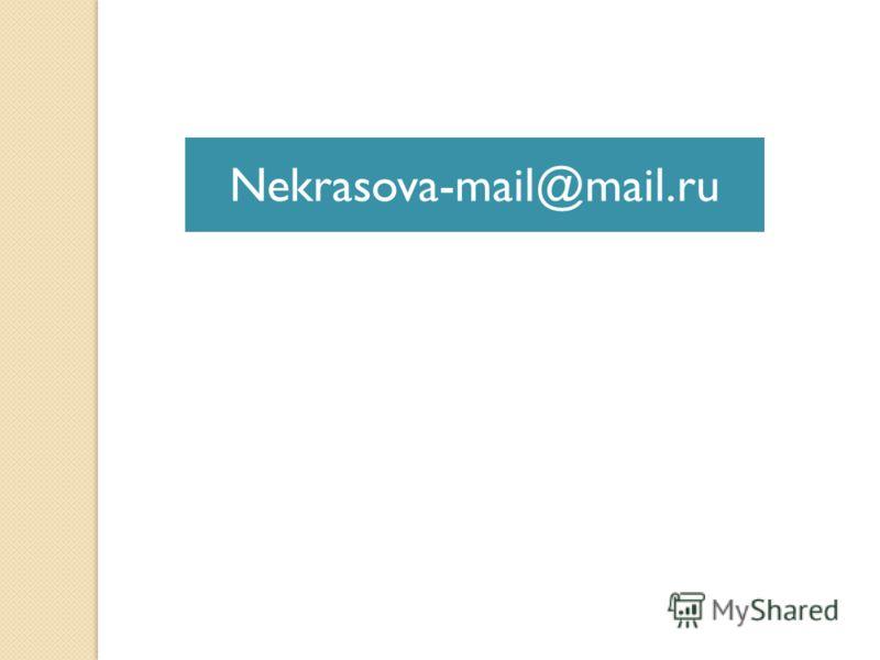 Nekrasova-mail@mail.ru