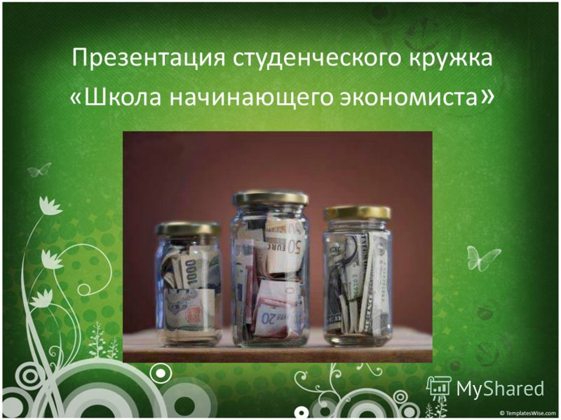 Презентация студенческого кружка «Школа начинающего экономиста »