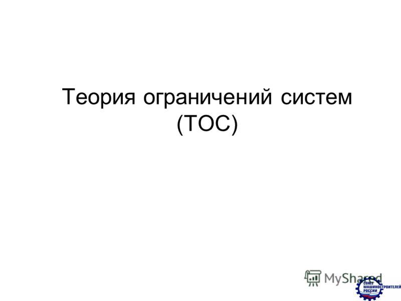 Теория ограничений систем (ТОС)