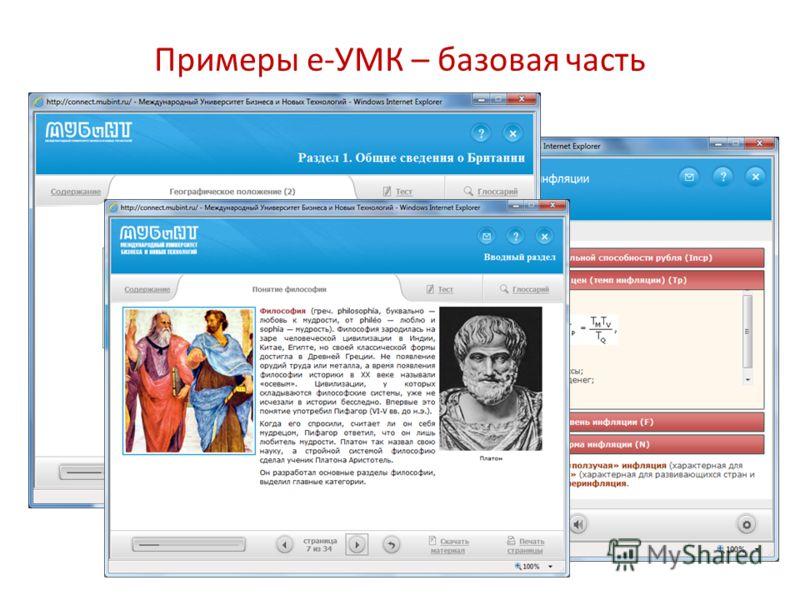 Примеры е-УМК – базовая часть